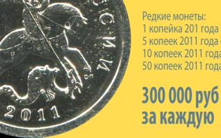 Сколько стоят дорогие и редкие монеты современной России?