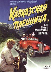 Самые смешные советские кинокомедии: список лучших комедий
