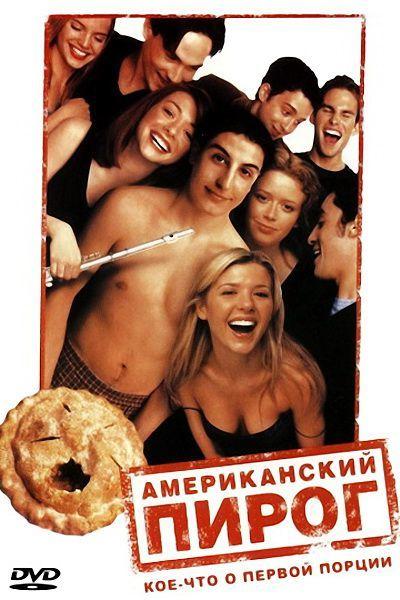 Самые интересные фильмы-комедии (список самых смешных)