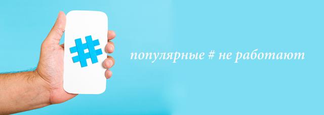 Самые популярные хештеги в контакте и инстаграме, подразделение по категориям