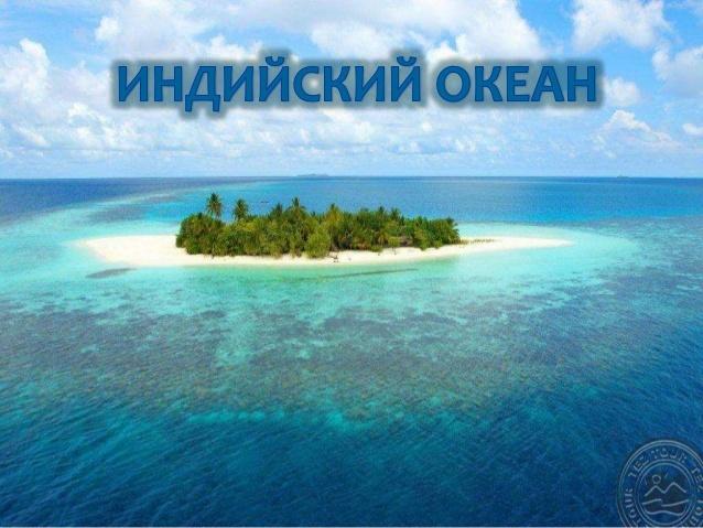 Какой самый теплый океан в мире - индийский или тихий?