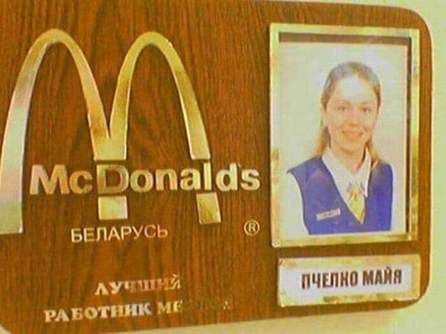Самая длинная фамилия в мире и в россии