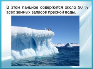 Какой самый холодный материк нашей планеты?