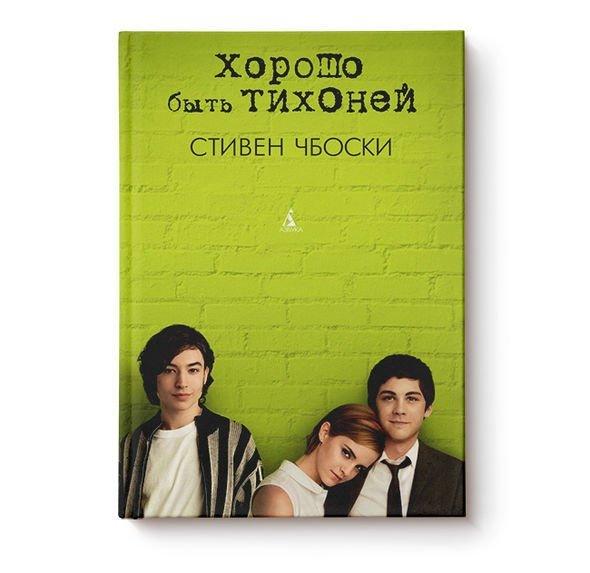 Самые интересные книги для подростков: о любви и не только
