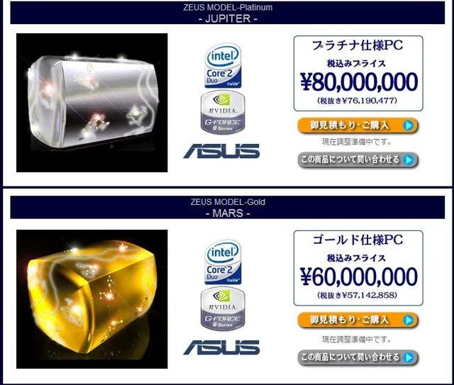 Какой самый дорогой компьютер в мире (игровые компы и суперкомпьютеры)