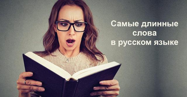Самое длинное слово – сколько в нем букв?
