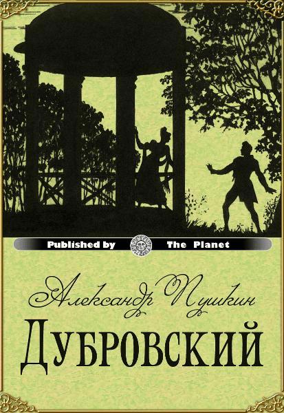 Самые известные произведения пушкина: список популярных стихов