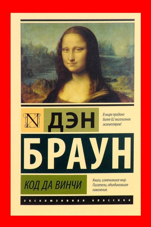 Какая самая интересная книга в мире: топ-10 по популярности