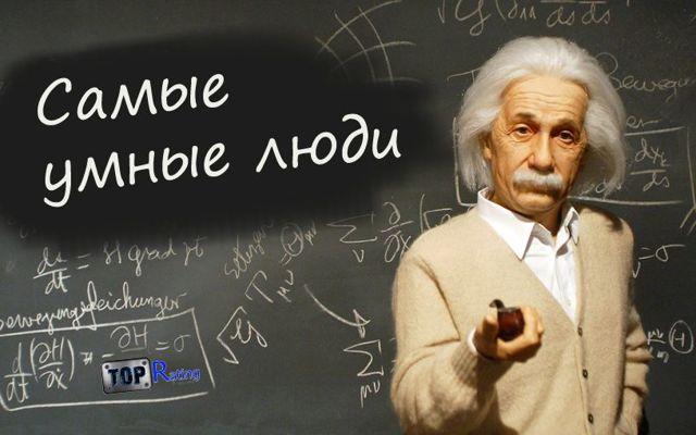Кто самый умный человек в мире из живущих в наши дни?