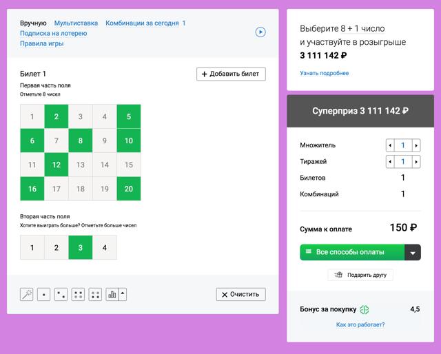 Самая выигрышная лотерея в россии по статистике