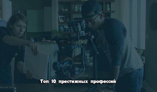 Самые престижные профессии в россии и в мире