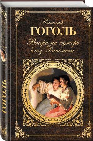 Самые известные произведения гоголя и персонажи его книг